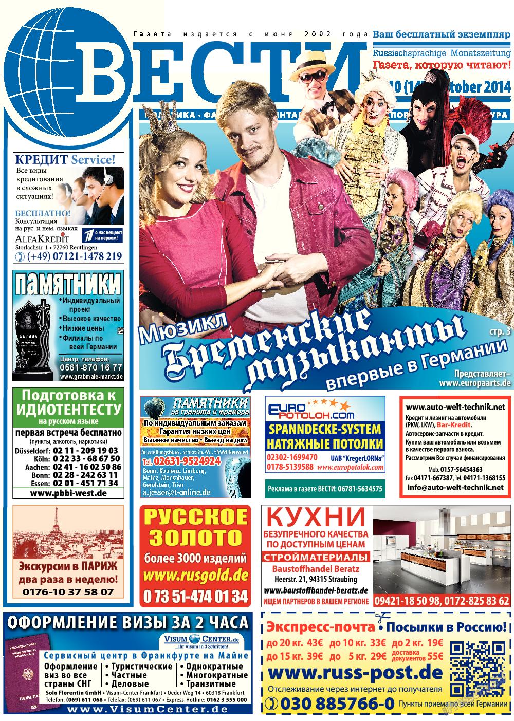 Вести (газета). 2014 год, номер 10, стр. 1