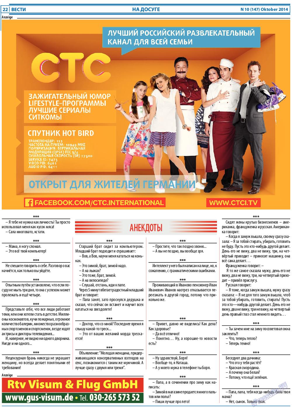 Вести (газета). 2014 год, номер 10, стр. 22