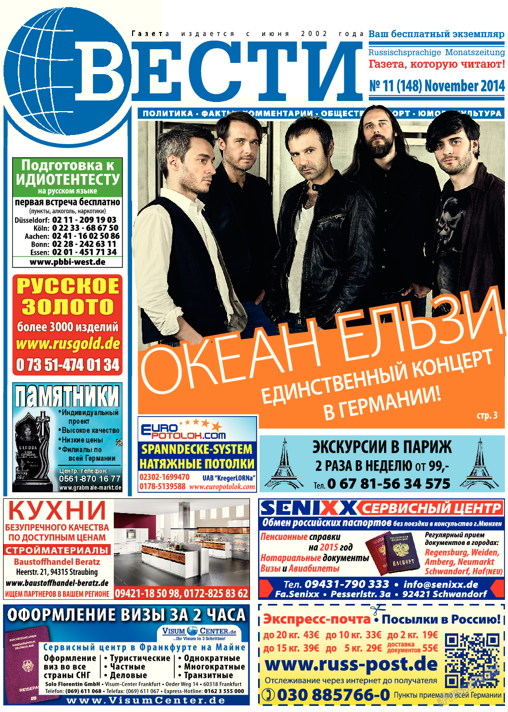 Вести (газета). 2014 год, номер 11, стр. 1