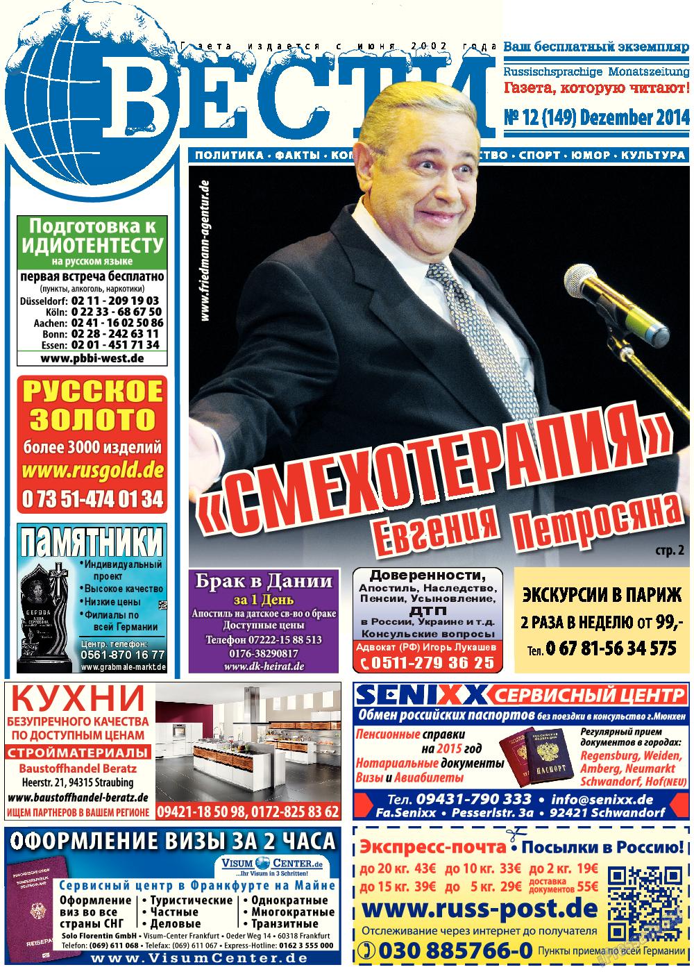 Вести (газета). 2014 год, номер 12, стр. 1