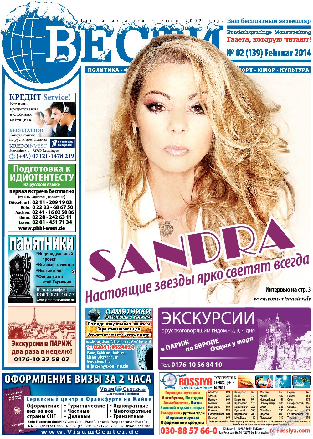 Вести (газета). 2014 год, номер 2, стр. 1