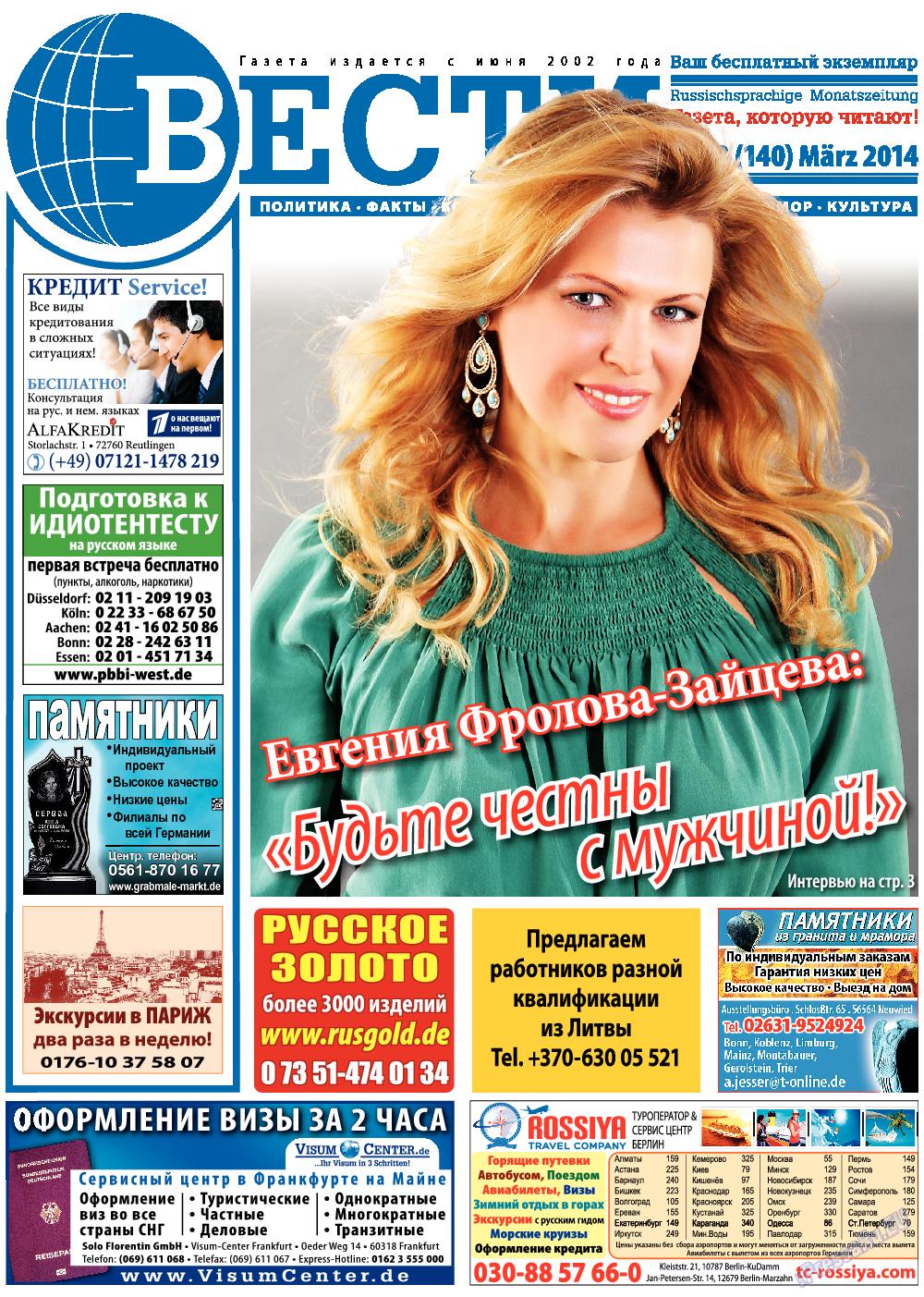 Вести (газета). 2014 год, номер 3, стр. 1