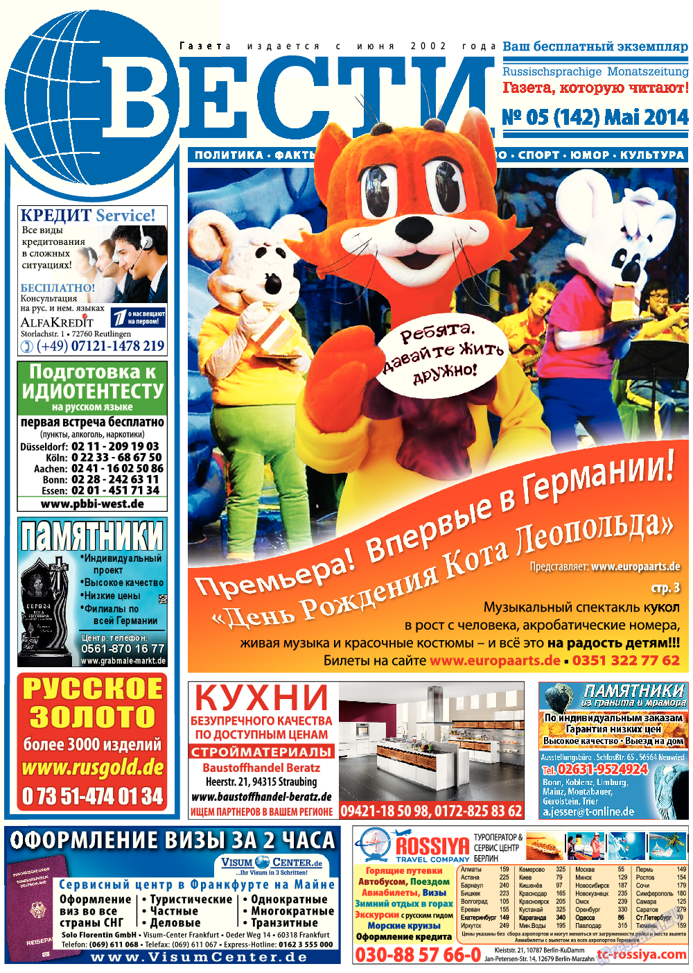 Вести (газета). 2014 год, номер 5, стр. 1