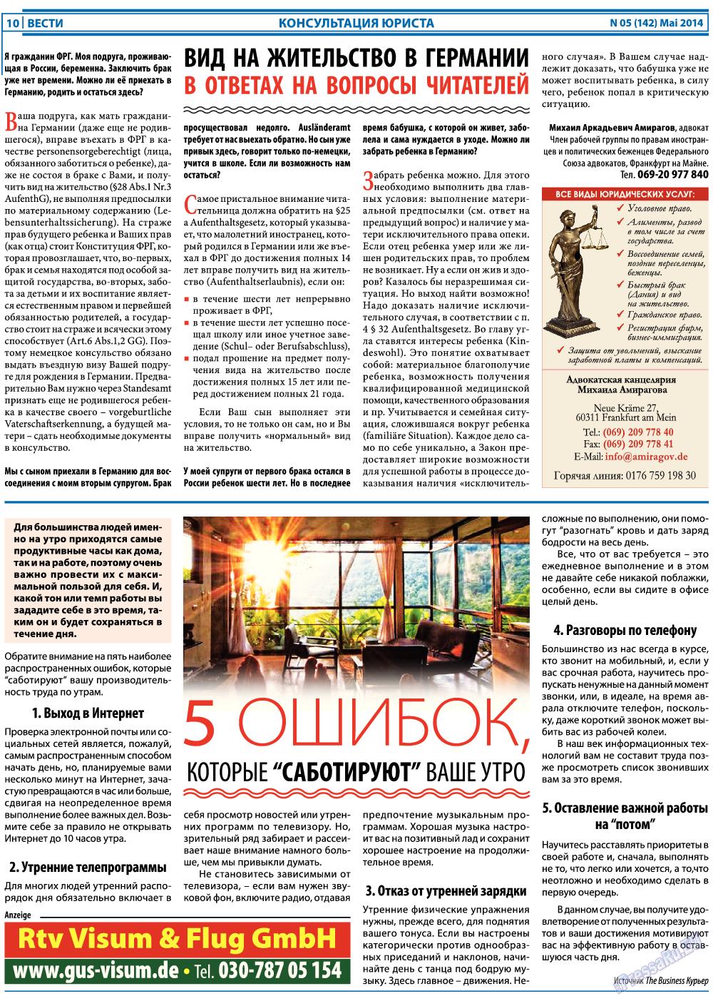 Вести (газета). 2014 год, номер 5, стр. 10
