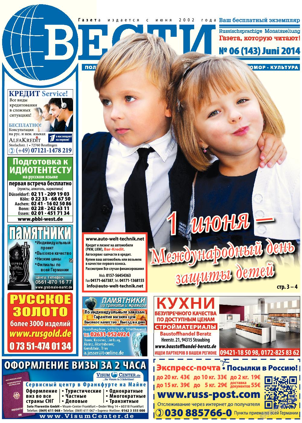 Вести (газета). 2014 год, номер 6, стр. 1