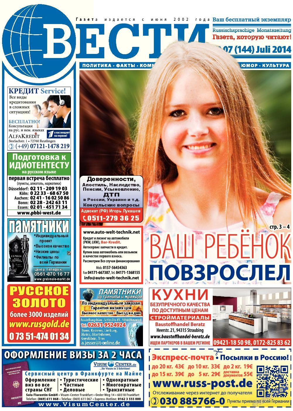 Вести (газета). 2014 год, номер 7, стр. 1