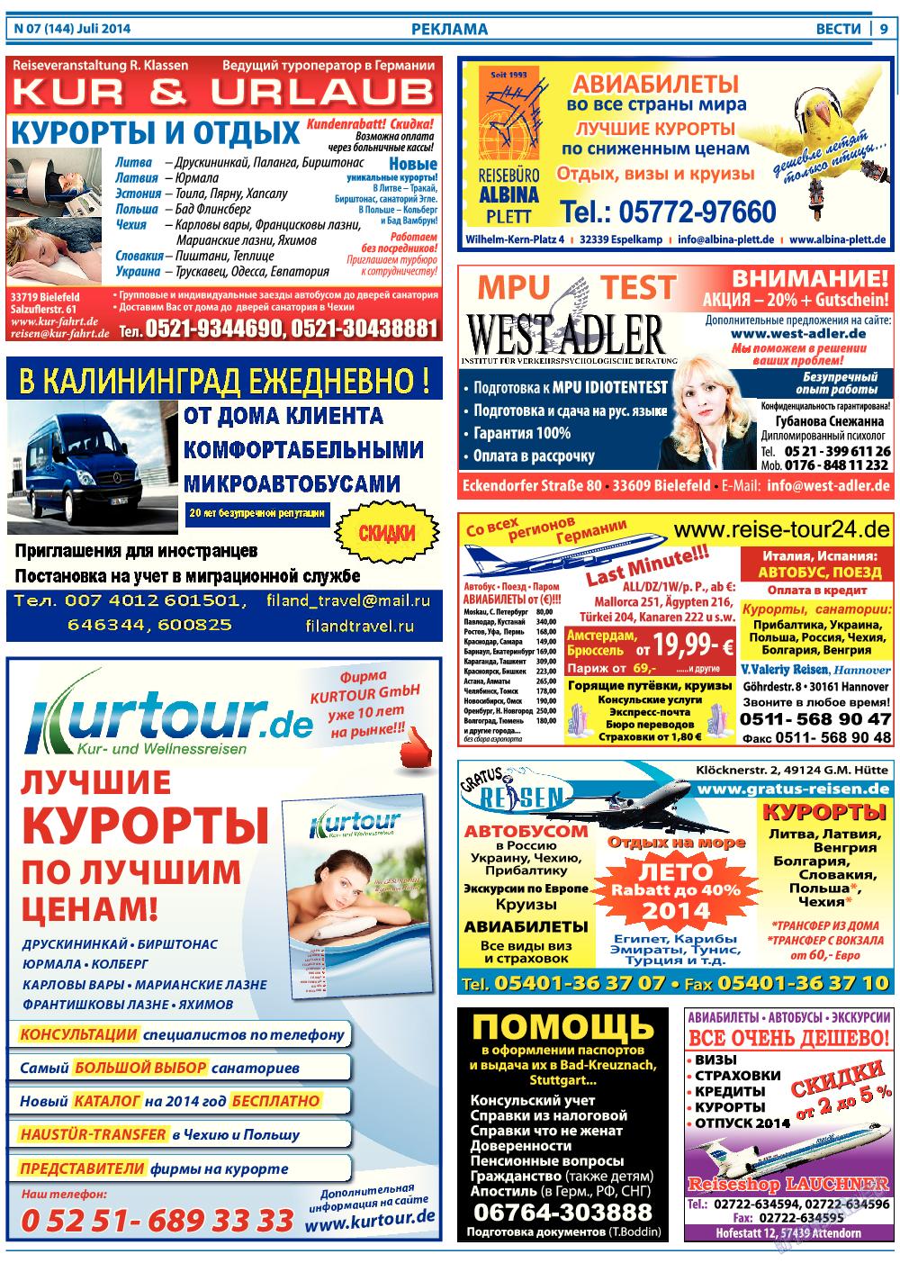 Вести (газета). 2014 год, номер 7, стр. 9