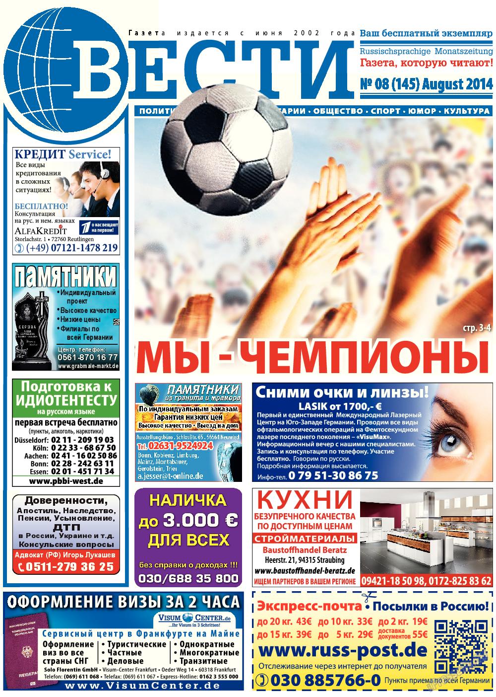 Вести (газета). 2014 год, номер 8, стр. 1
