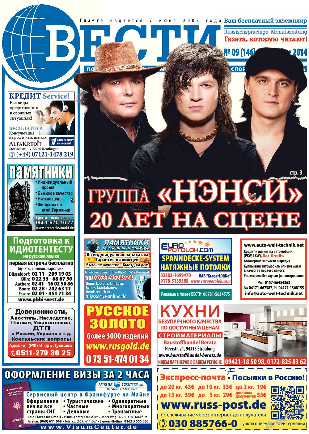 Вести (газета). 2014 год, номер 9, стр. 1