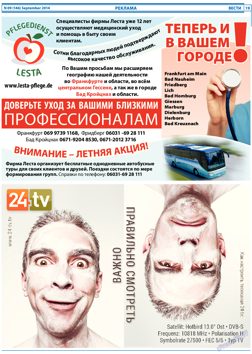 Вести (газета). 2014 год, номер 9, стр. 19