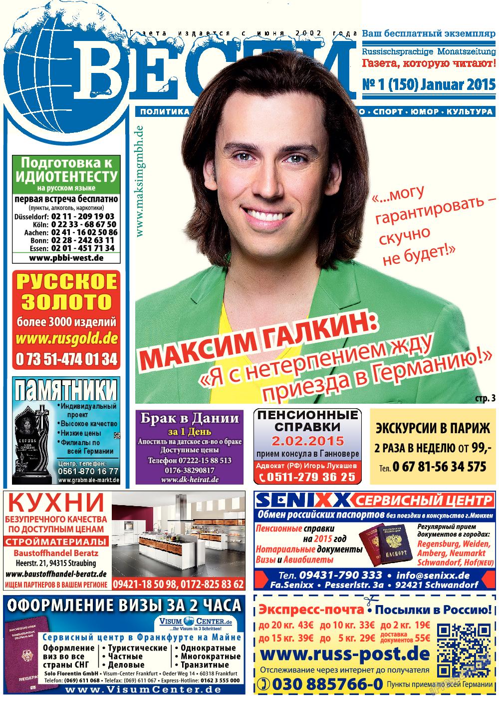 Вести (газета). 2015 год, номер 1, стр. 1