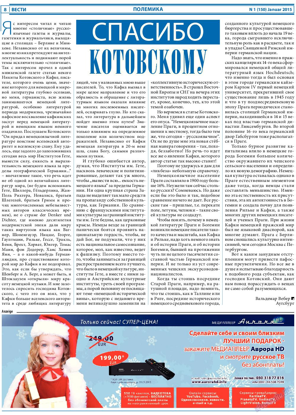 Вести (газета). 2015 год, номер 1, стр. 8
