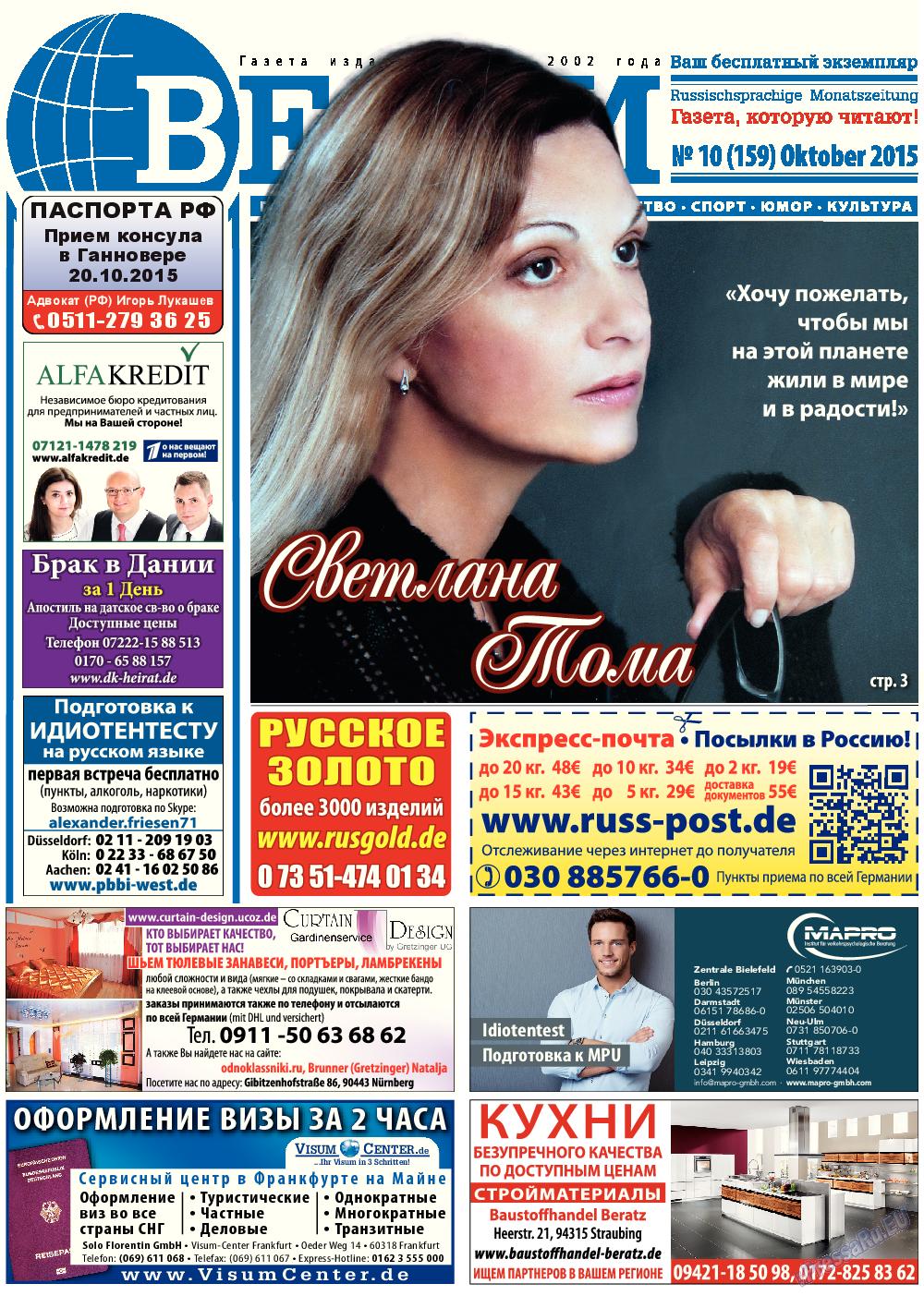 Вести (газета). 2015 год, номер 10, стр. 1