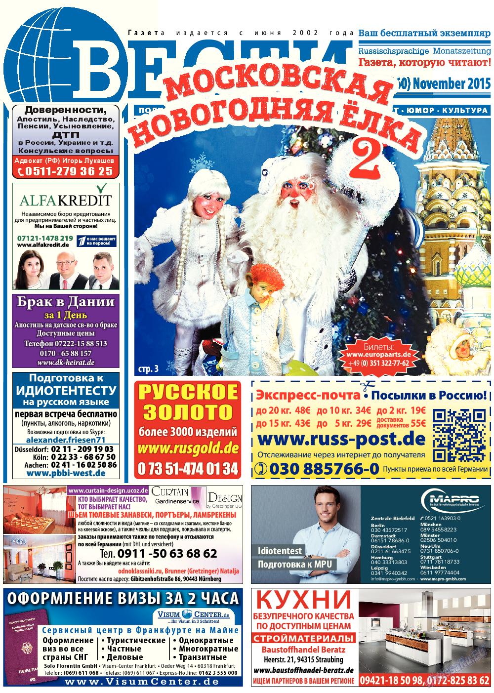 Вести (газета). 2015 год, номер 11, стр. 1