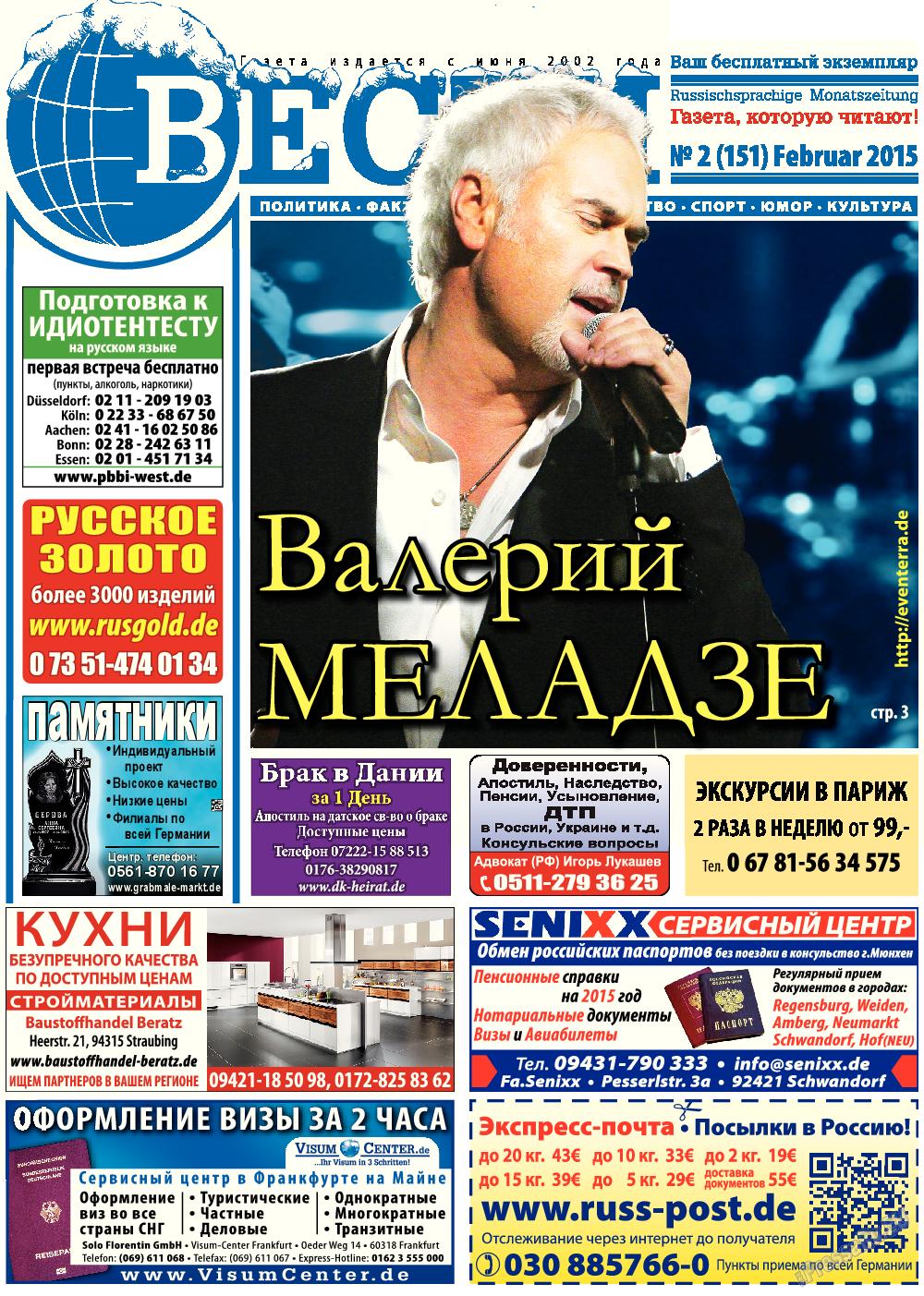 Вести (газета). 2015 год, номер 2, стр. 1