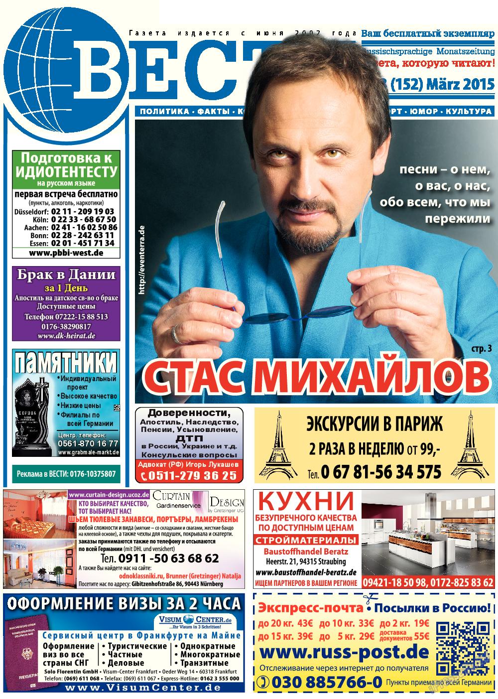 Вести (газета). 2015 год, номер 3, стр. 1