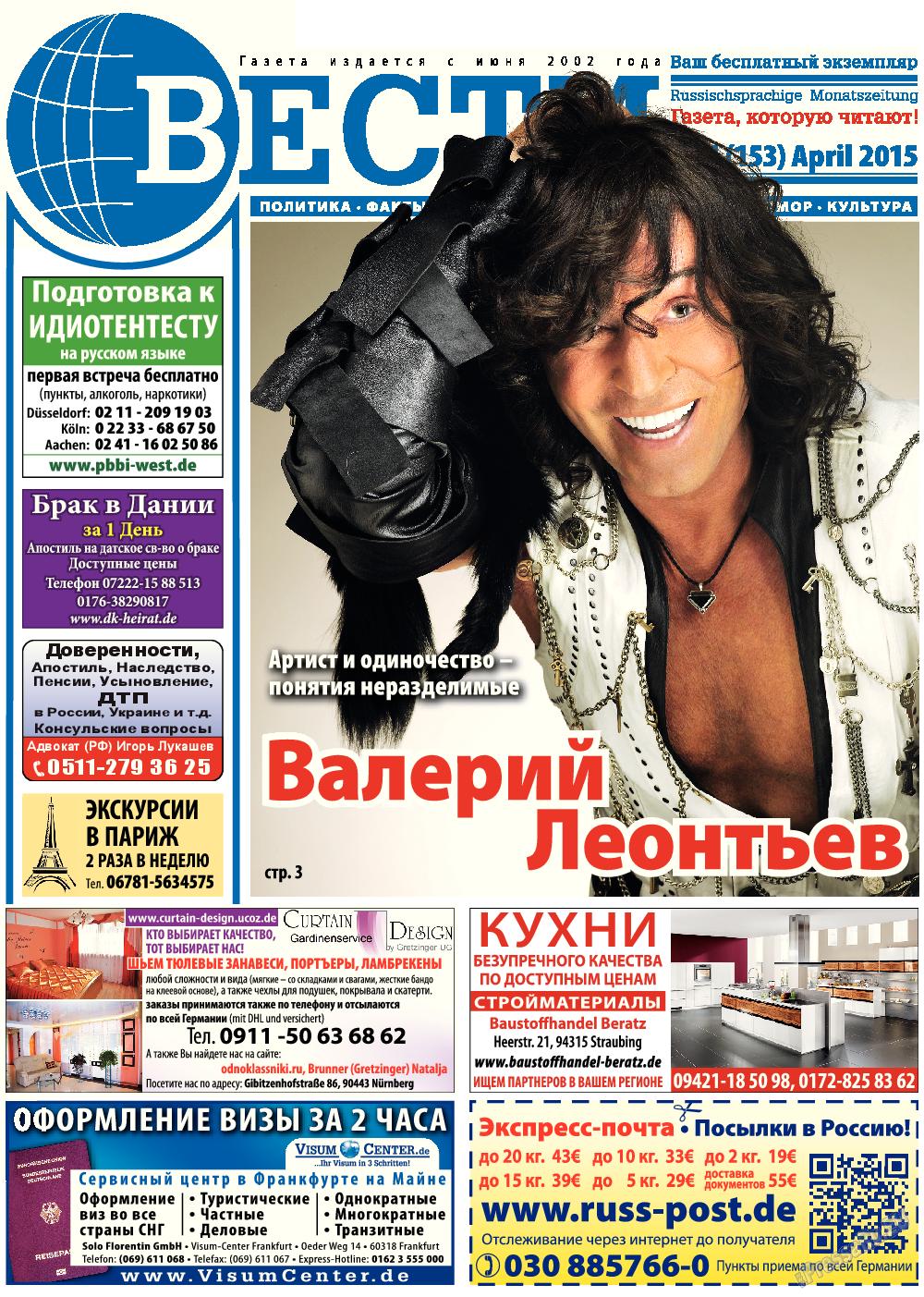 Вести (газета). 2015 год, номер 4, стр. 1