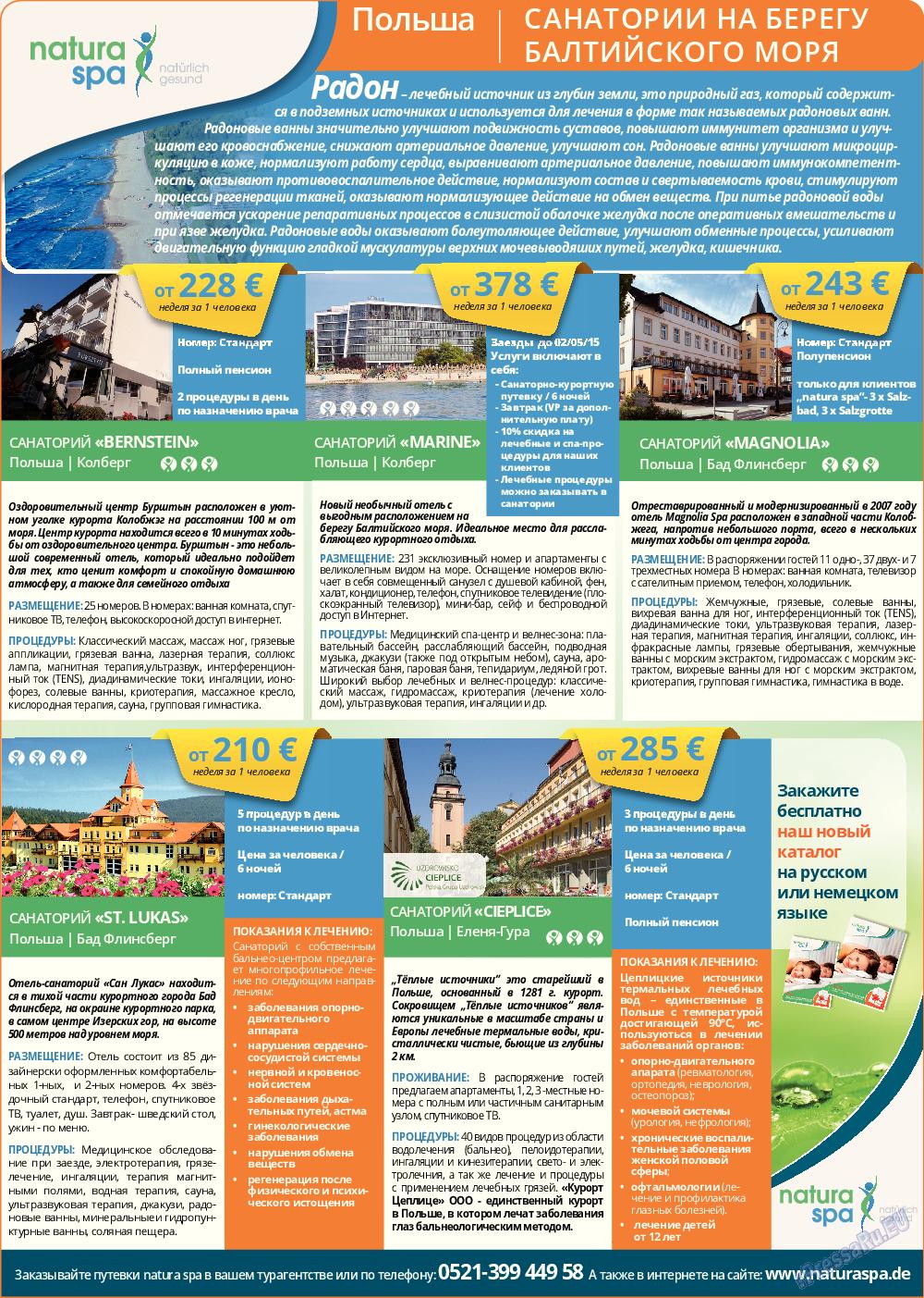 Вести (газета). 2015 год, номер 4, стр. 23