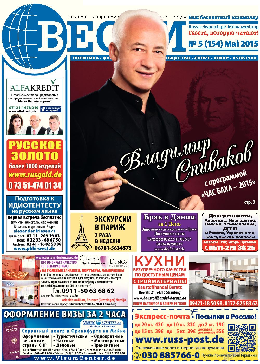 Вести (газета). 2015 год, номер 5, стр. 1