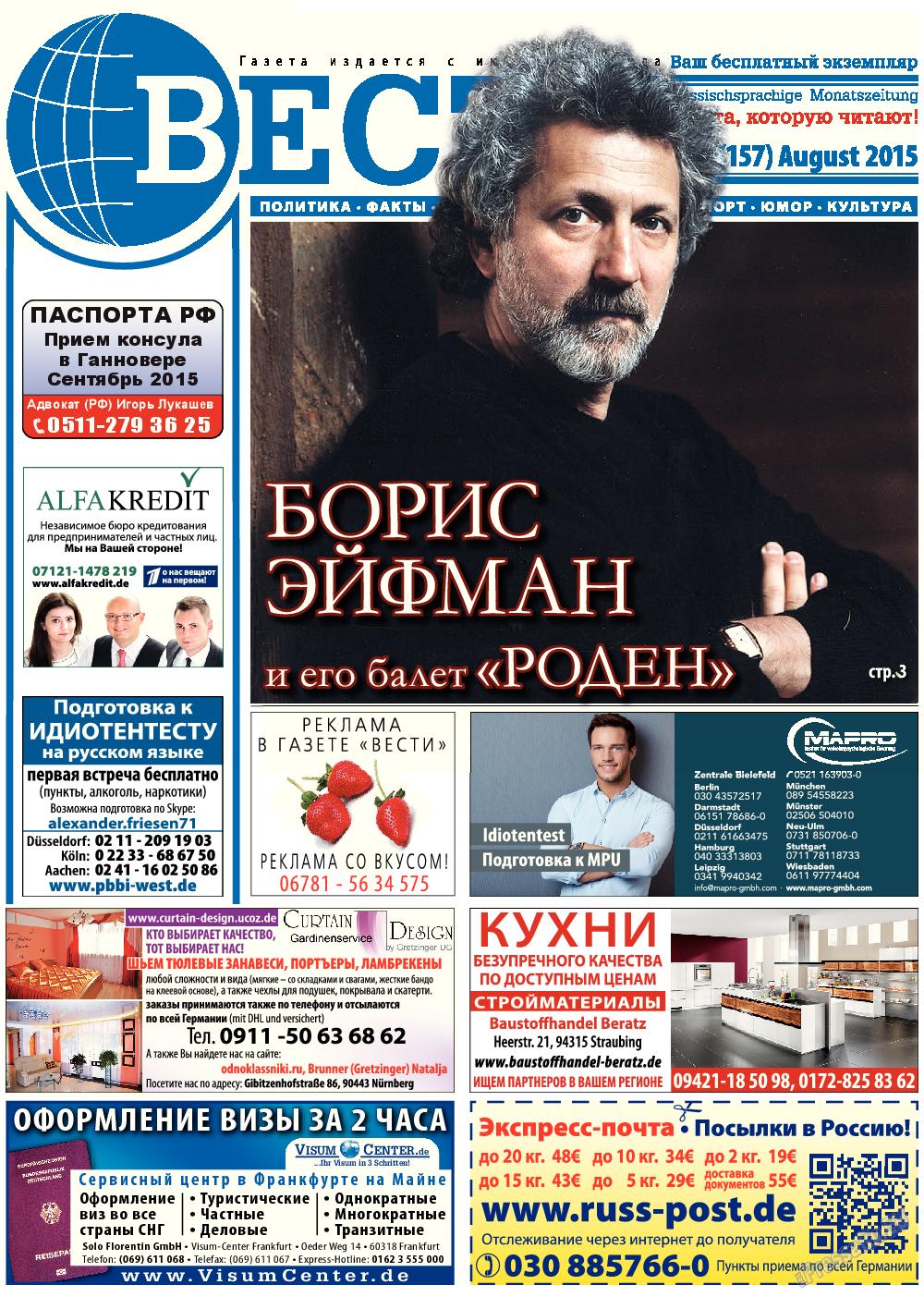 Вести (газета). 2015 год, номер 8, стр. 1