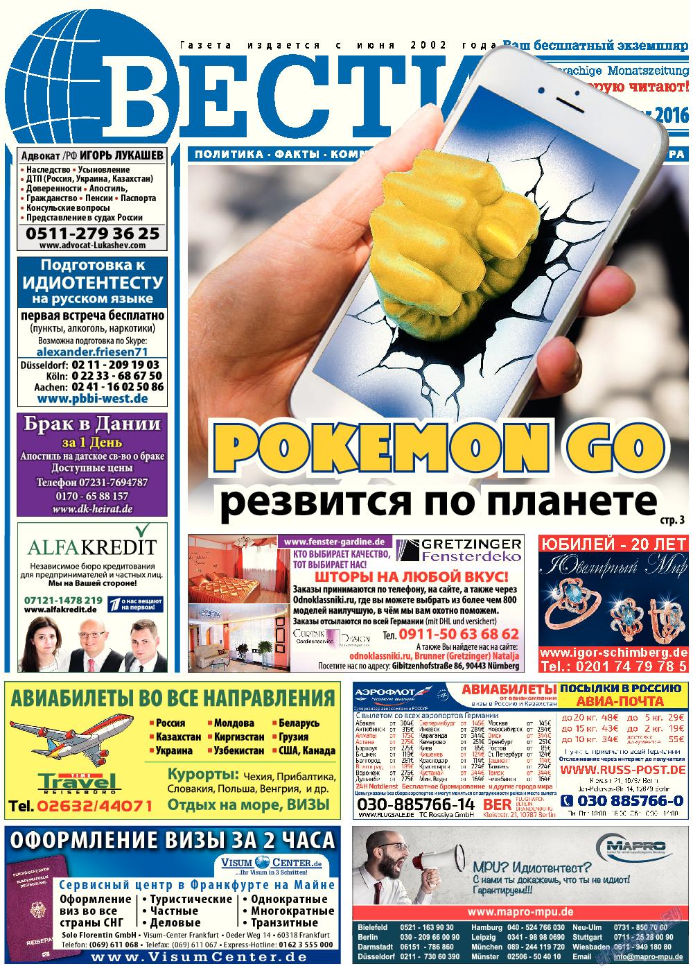 Вести (газета). 2016 год, номер 11, стр. 1