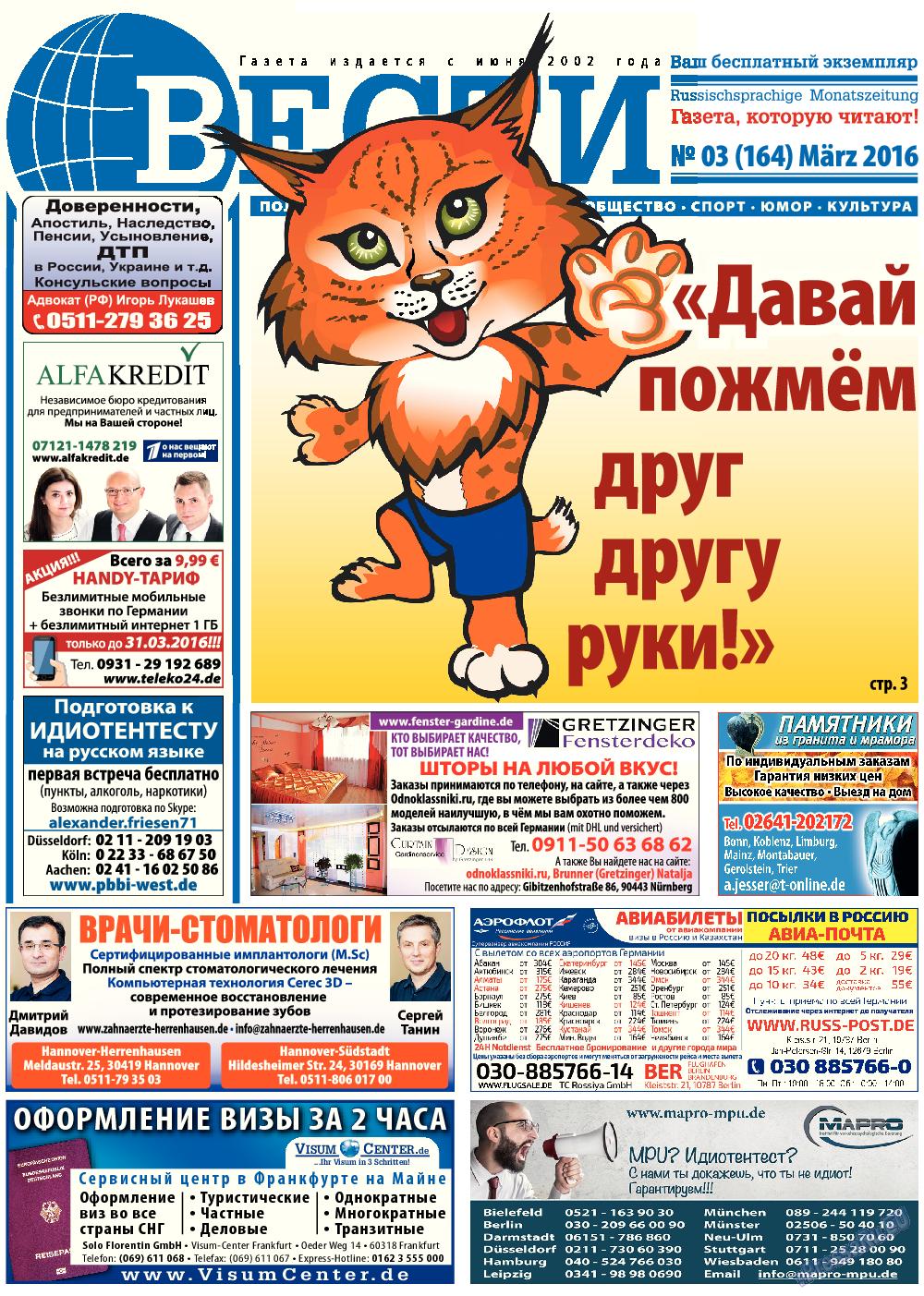 Вести (газета). 2016 год, номер 3, стр. 1