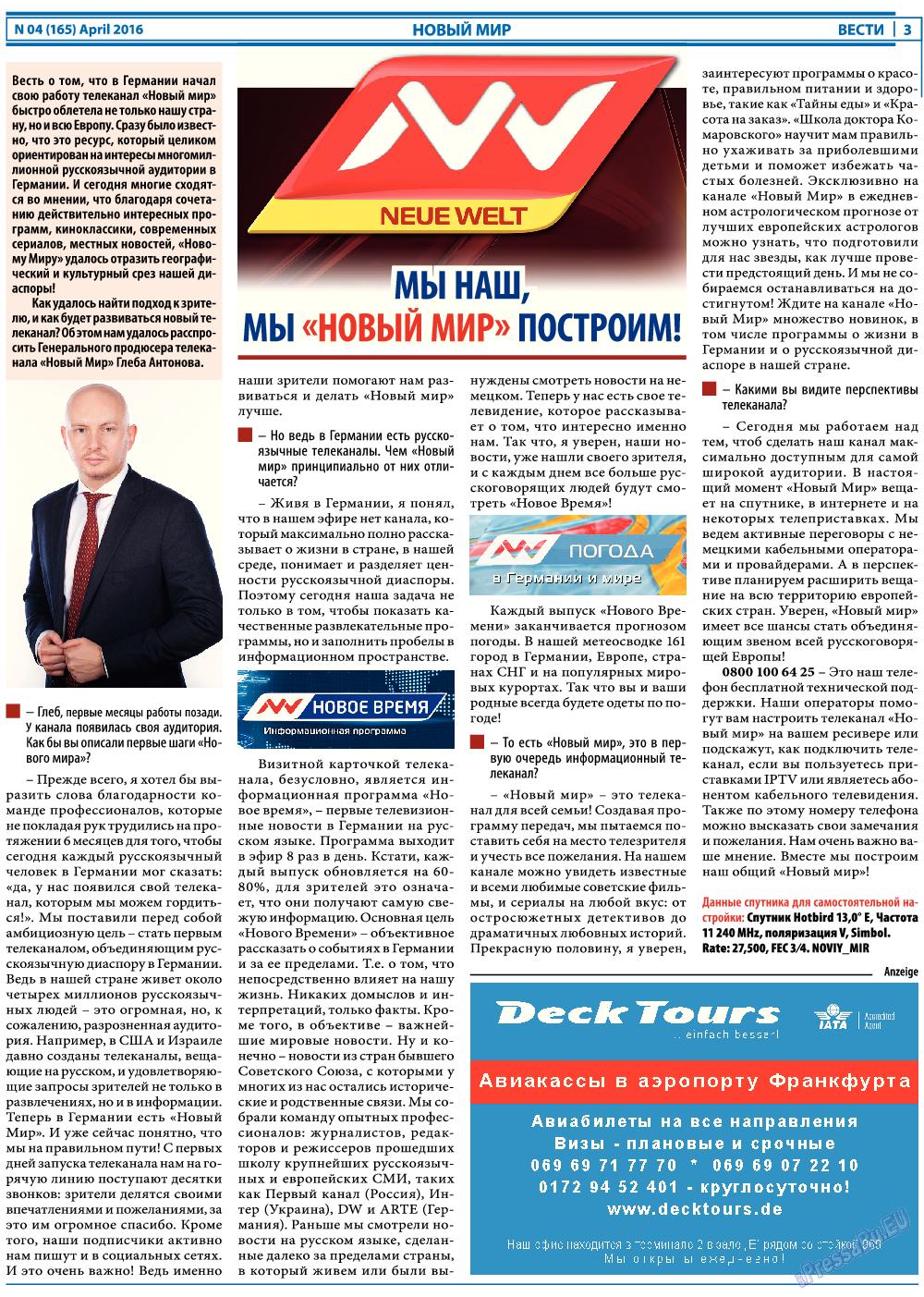 Вести (газета). 2016 год, номер 4, стр. 3