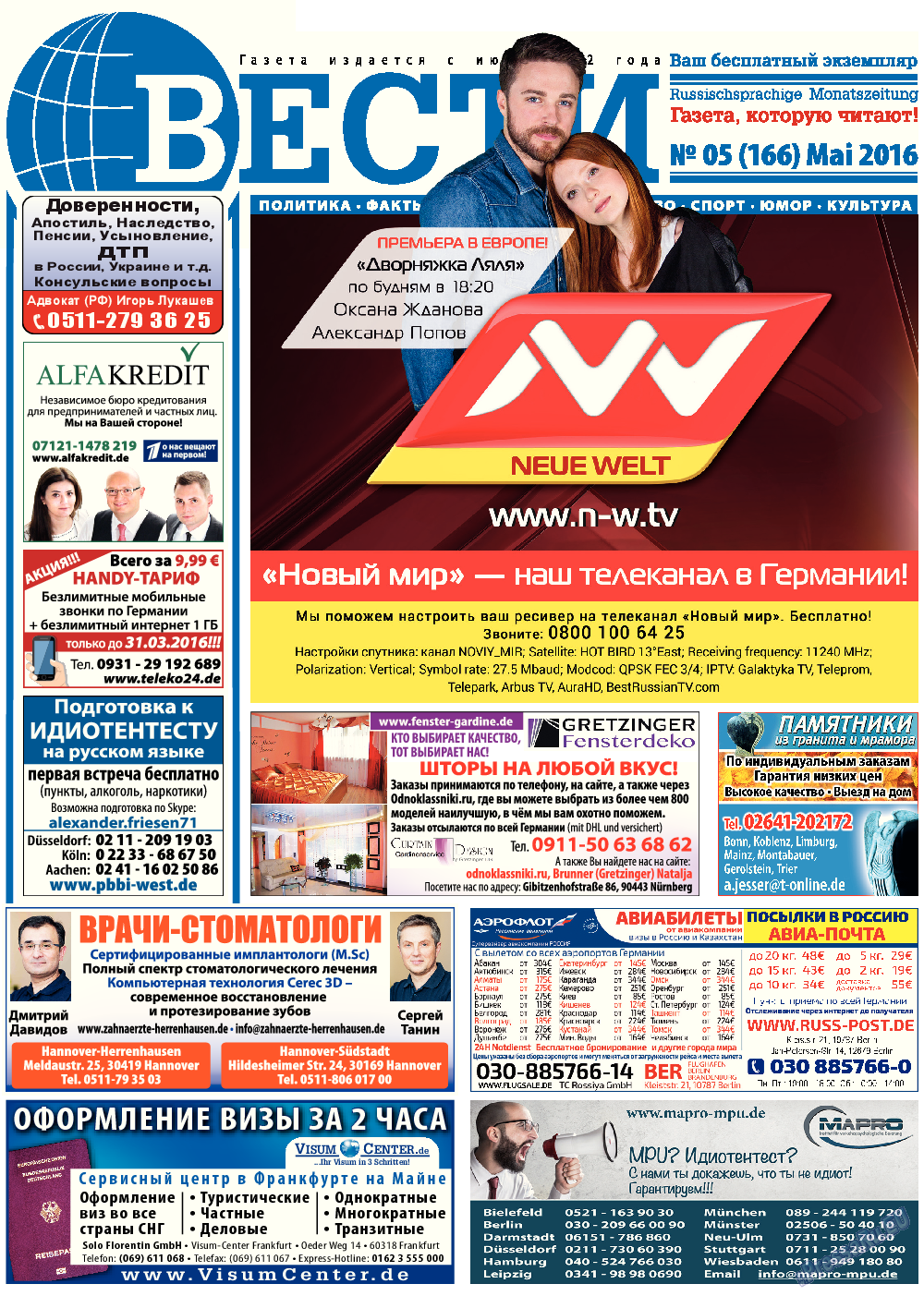 Вести (газета). 2016 год, номер 5, стр. 1