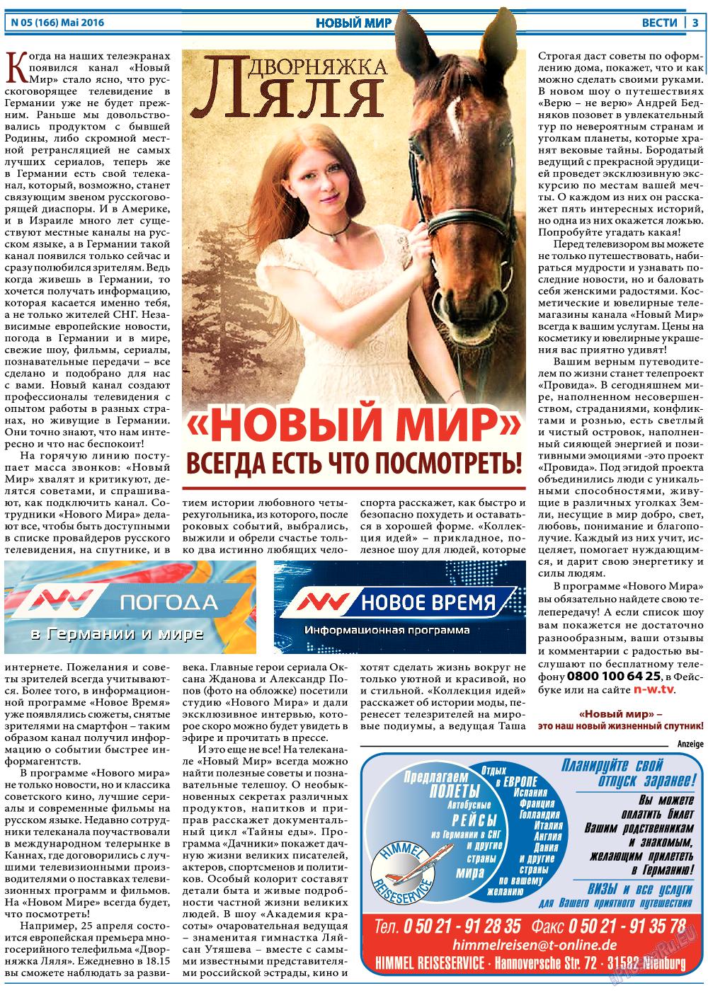 Вести (газета). 2016 год, номер 5, стр. 3