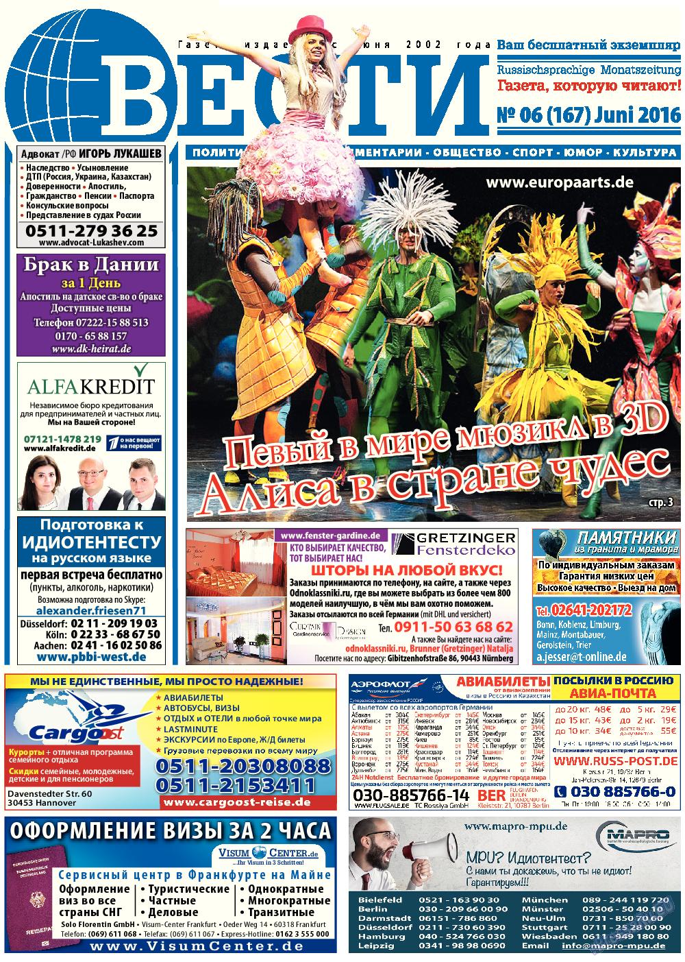 Вести (газета). 2016 год, номер 6, стр. 1