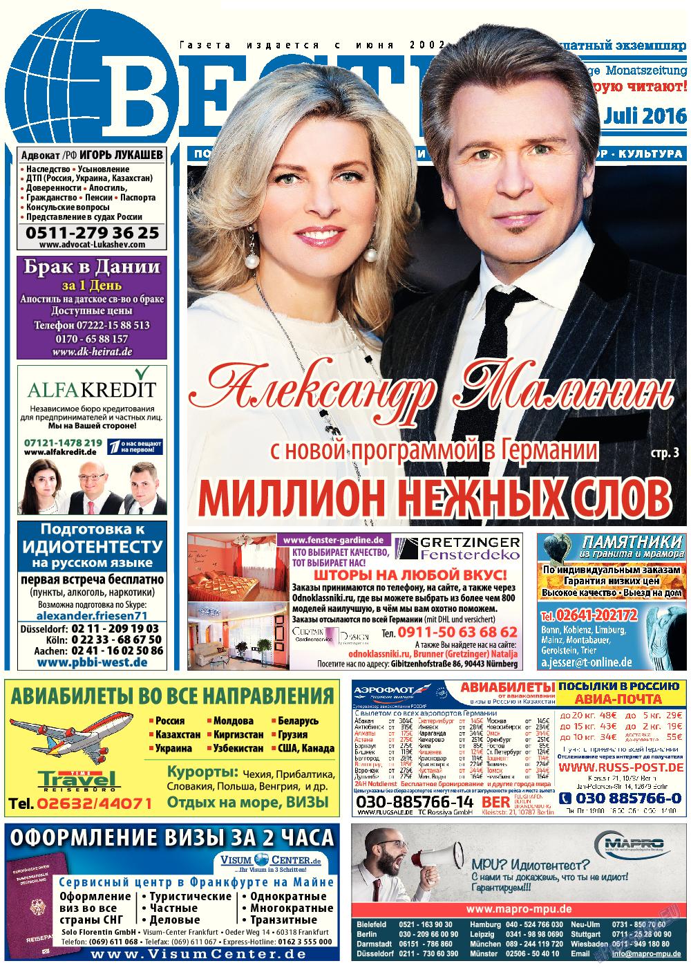 Вести (газета). 2016 год, номер 7, стр. 1