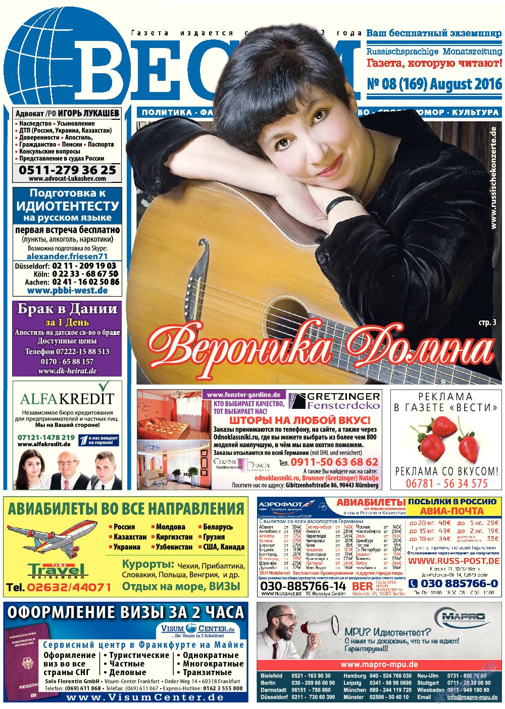 Вести (газета). 2016 год, номер 8, стр. 1