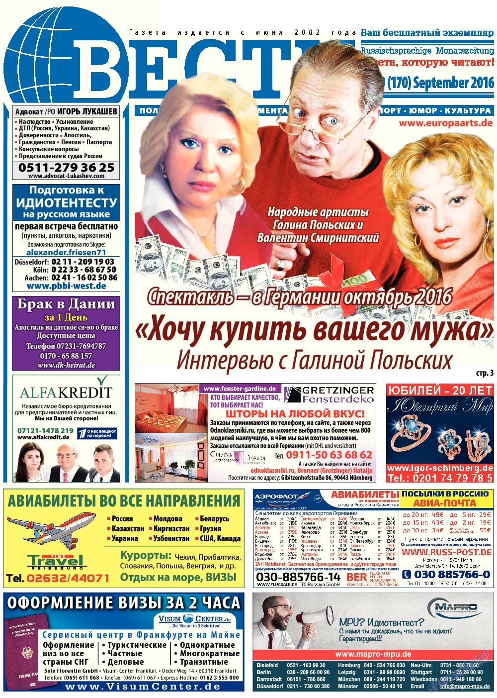 Вести (газета). 2016 год, номер 9, стр. 1