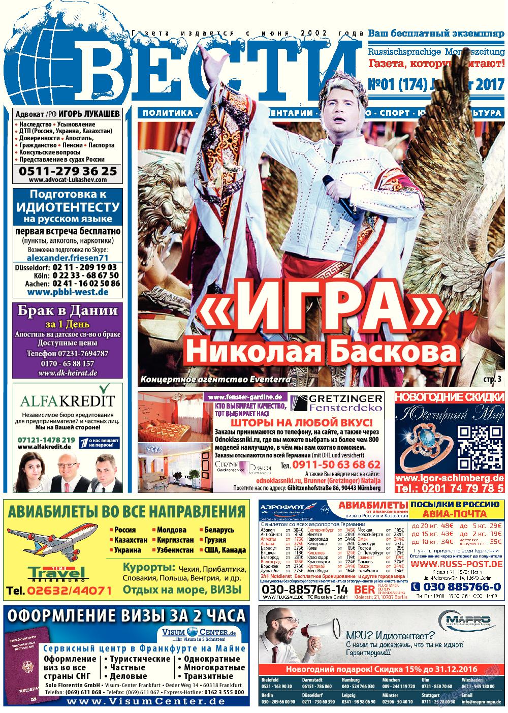 Вести (газета). 2017 год, номер 1, стр. 1
