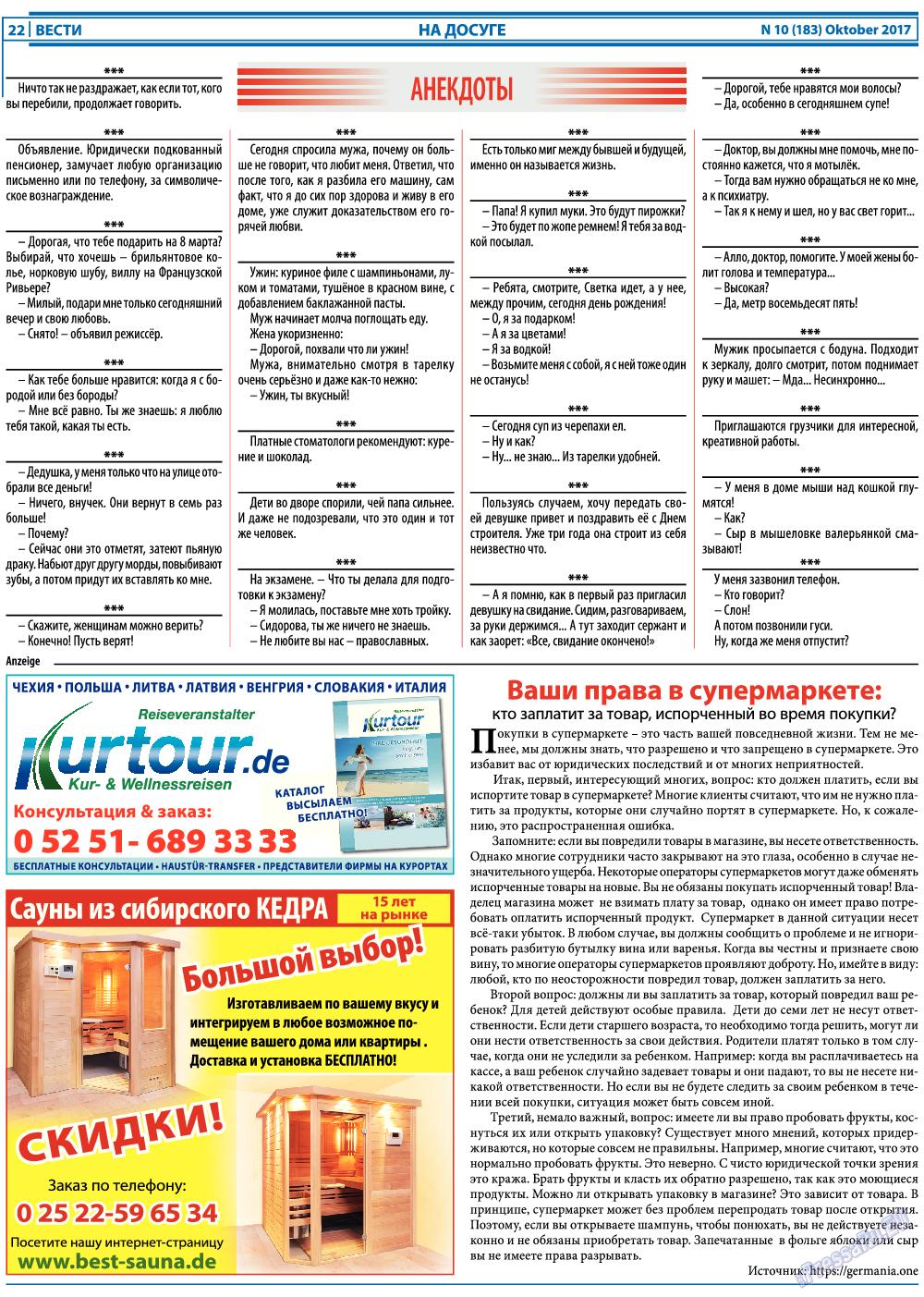 Вести (газета). 2017 год, номер 10, стр. 22