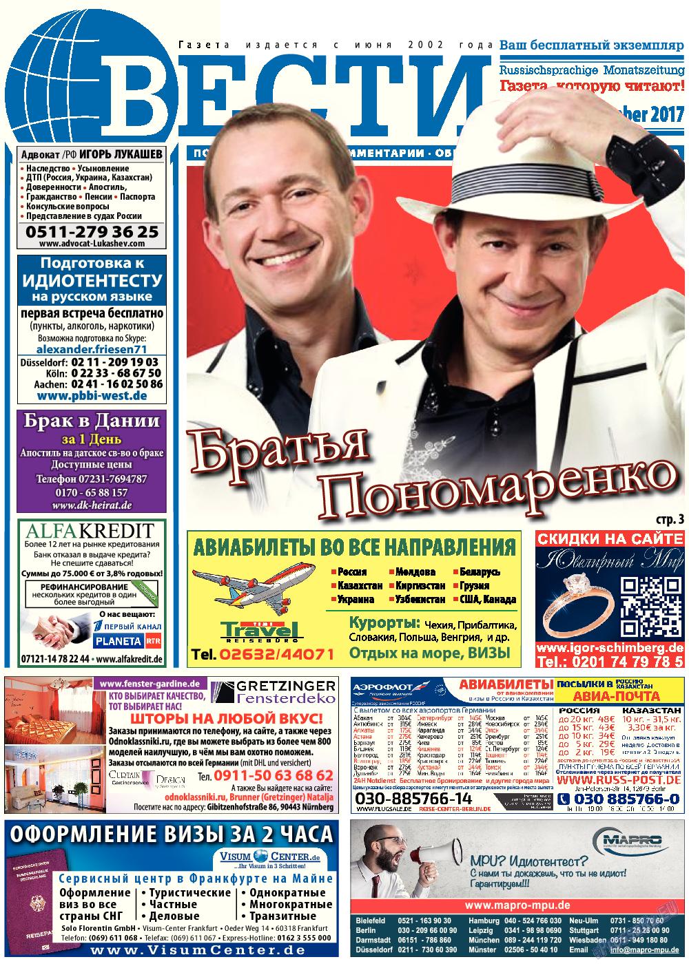 Вести (газета). 2017 год, номер 11, стр. 1