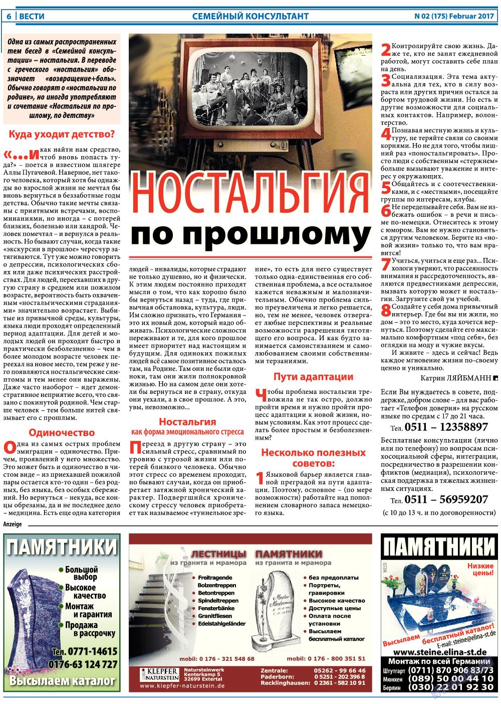 Вести (газета). 2017 год, номер 2, стр. 6