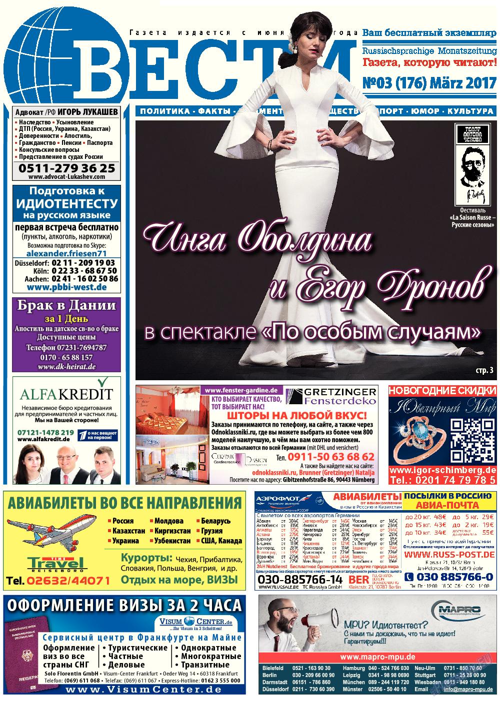 Вести (газета). 2017 год, номер 3, стр. 1
