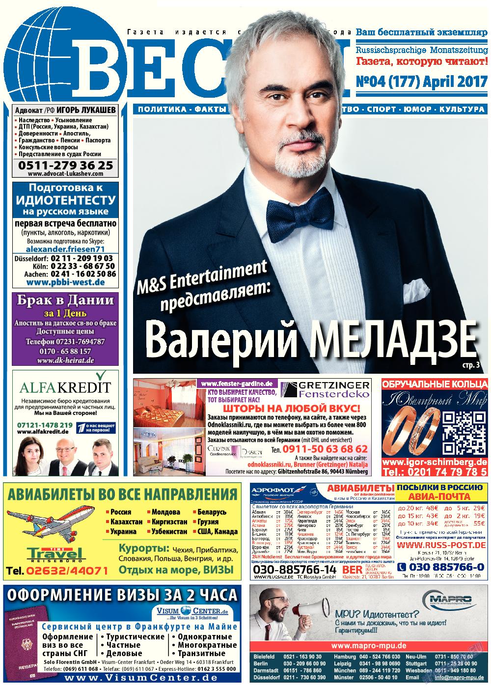 Вести (газета). 2017 год, номер 4, стр. 1