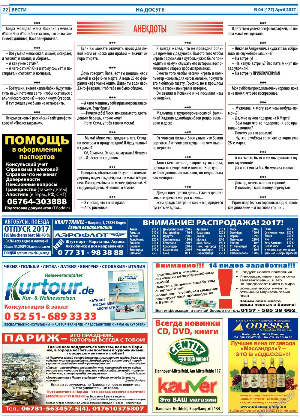 Вести (газета). 2017 год, номер 4, стр. 22