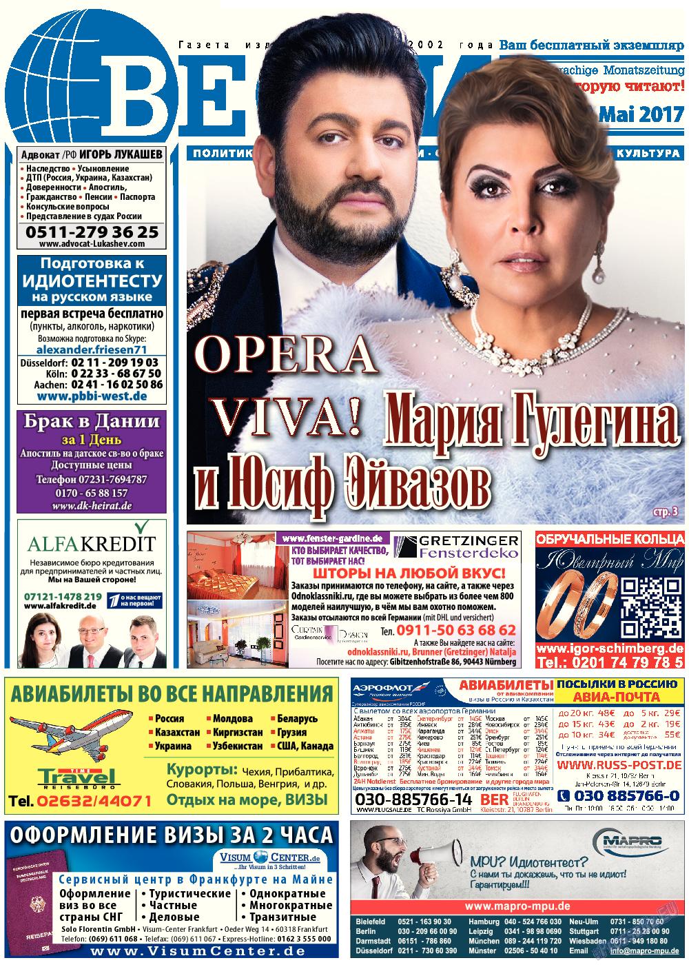 Вести (газета). 2017 год, номер 5, стр. 1