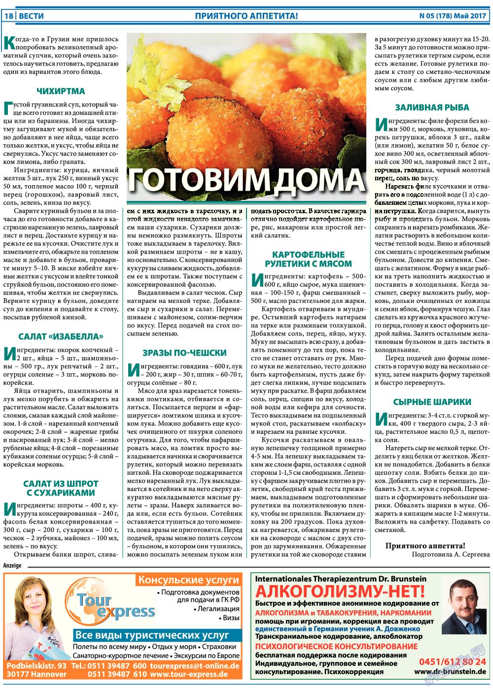 Вести (газета). 2017 год, номер 5, стр. 18