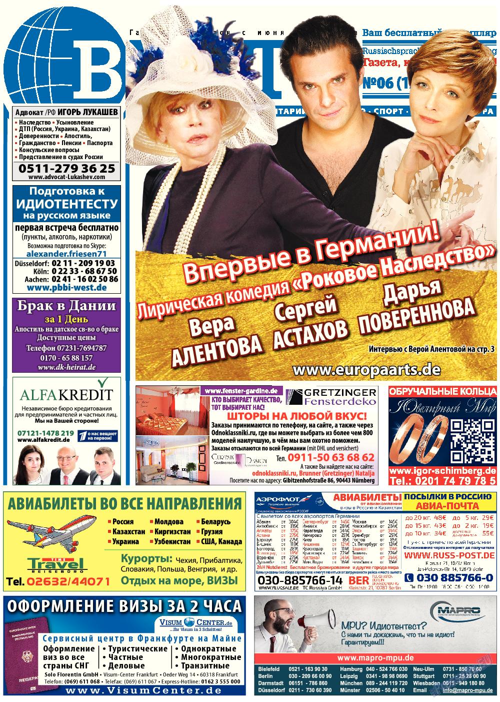 Вести (газета). 2017 год, номер 6, стр. 1