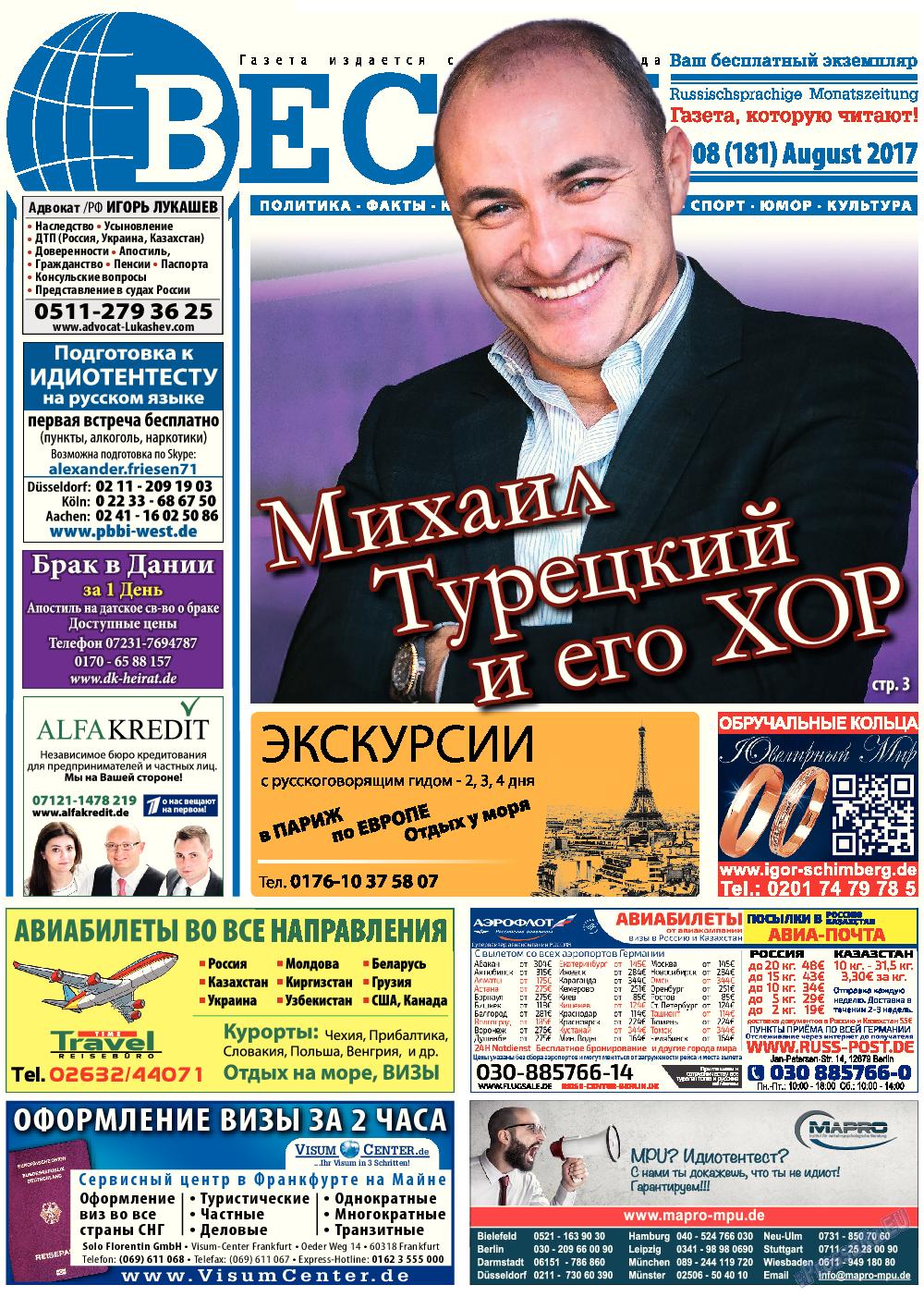 Вести (газета). 2017 год, номер 8, стр. 1