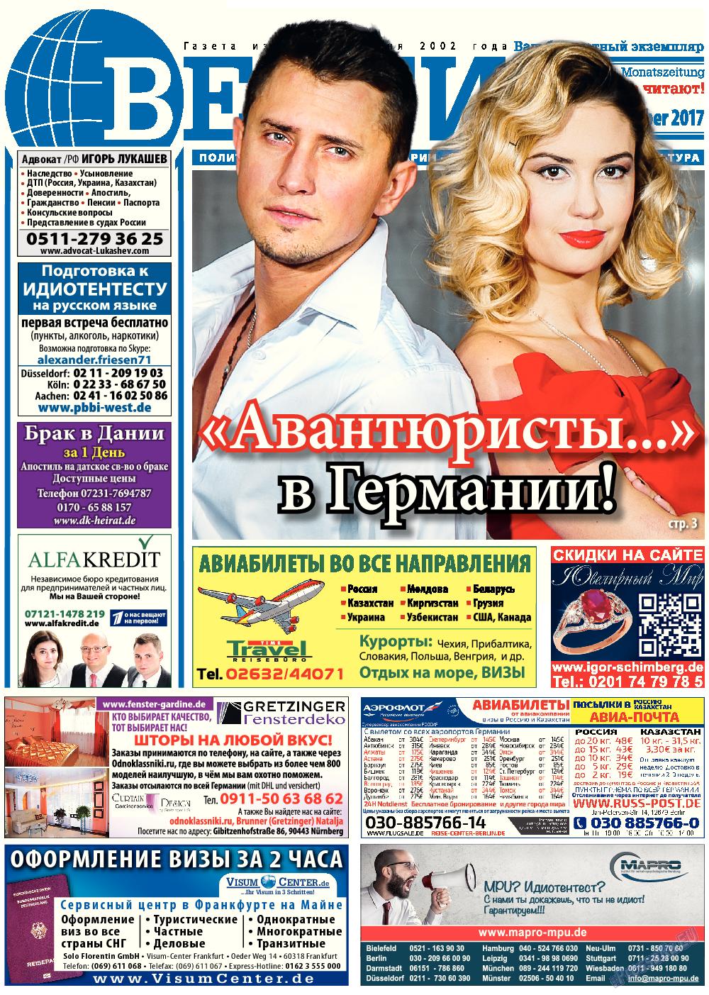 Вести (газета). 2017 год, номер 9, стр. 1