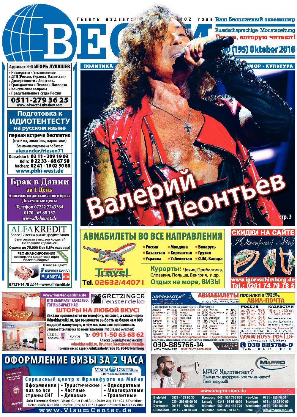 Вести (газета). 2018 год, номер 10, стр. 1