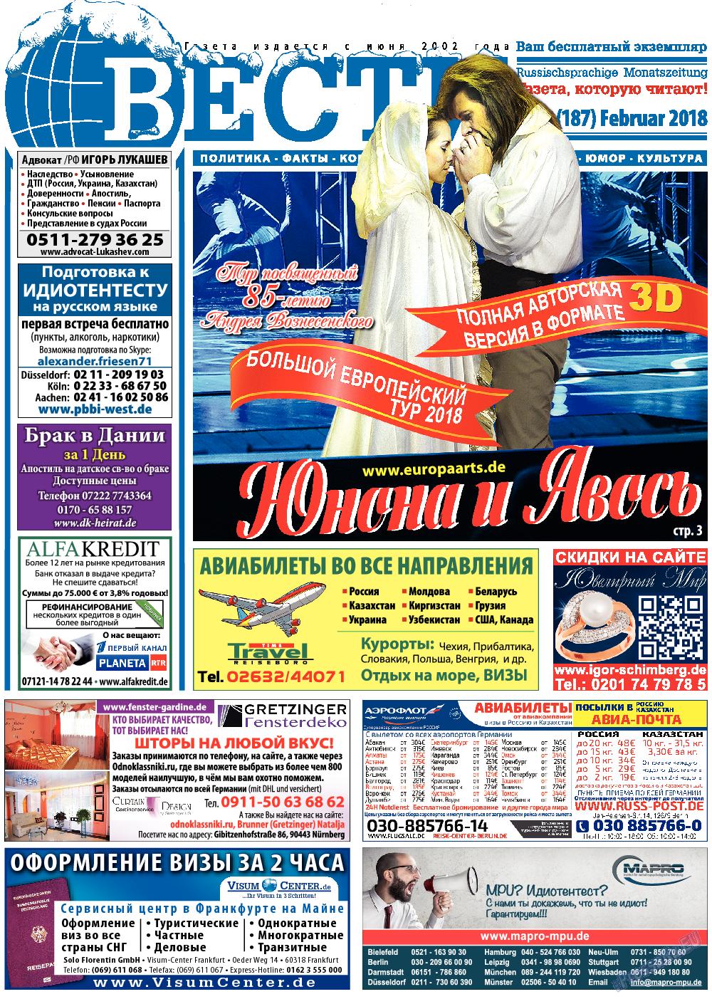 Вести (газета). 2018 год, номер 2, стр. 1