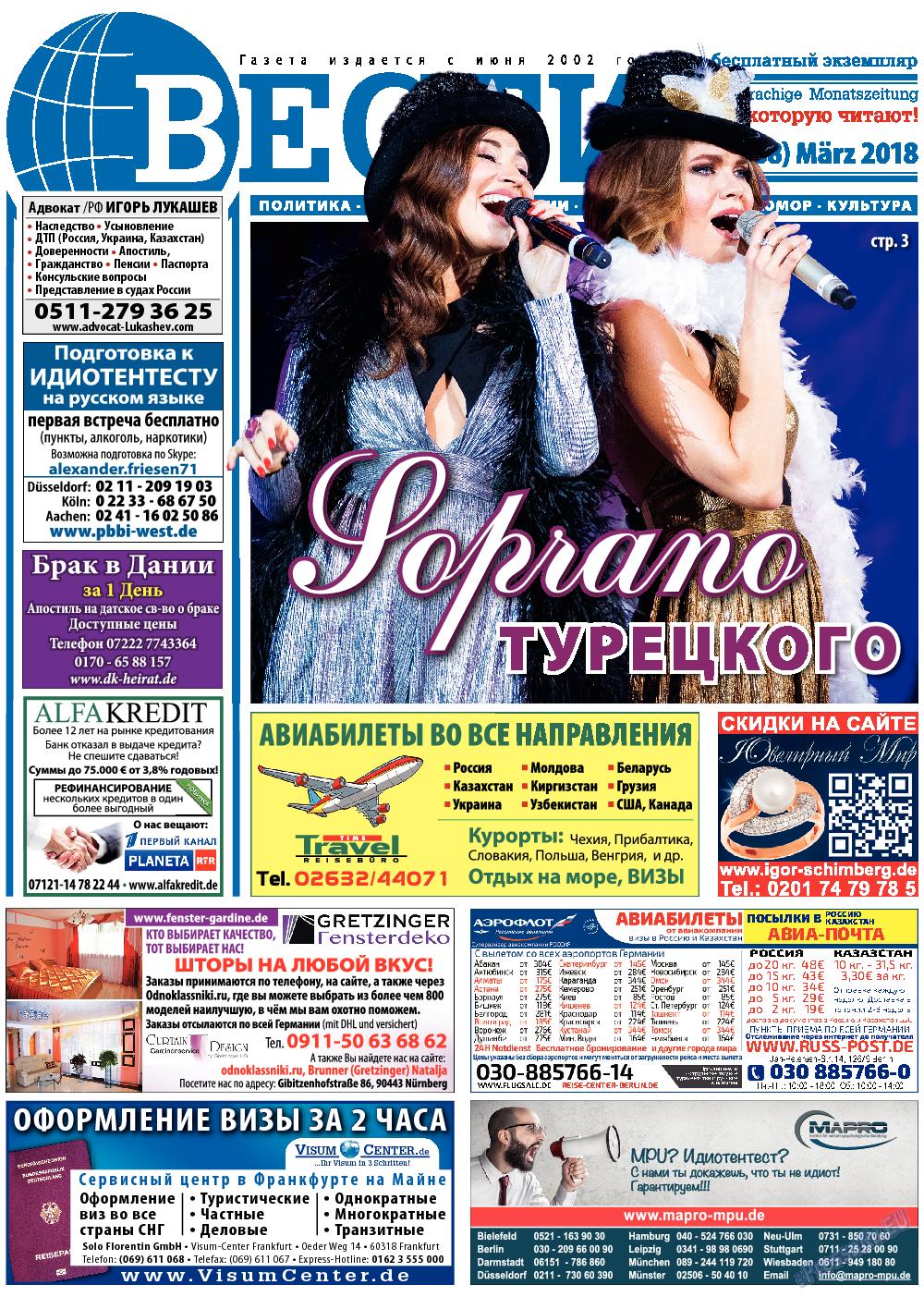 Вести (газета). 2018 год, номер 3, стр. 1