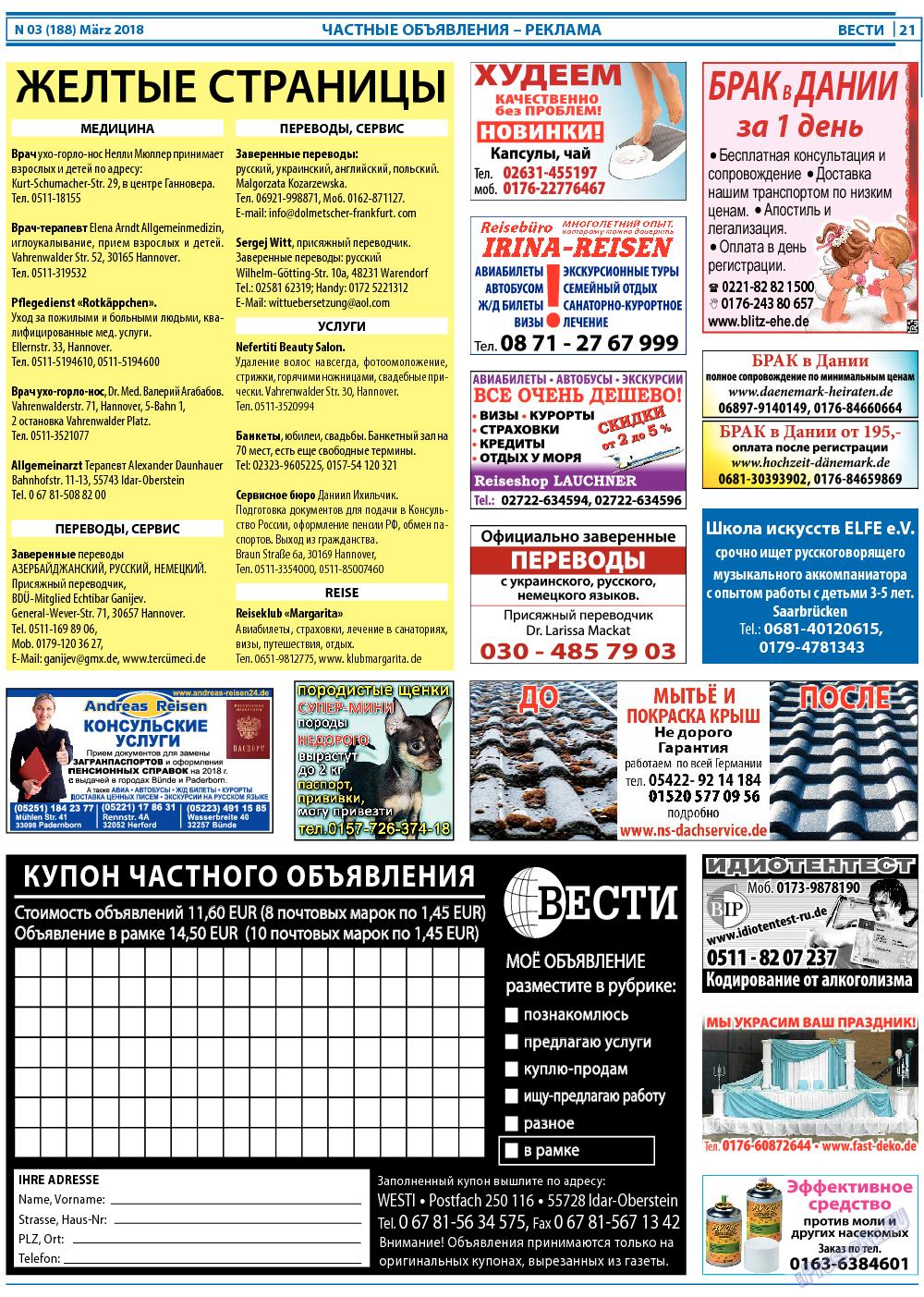 Вести (газета). 2018 год, номер 3, стр. 21