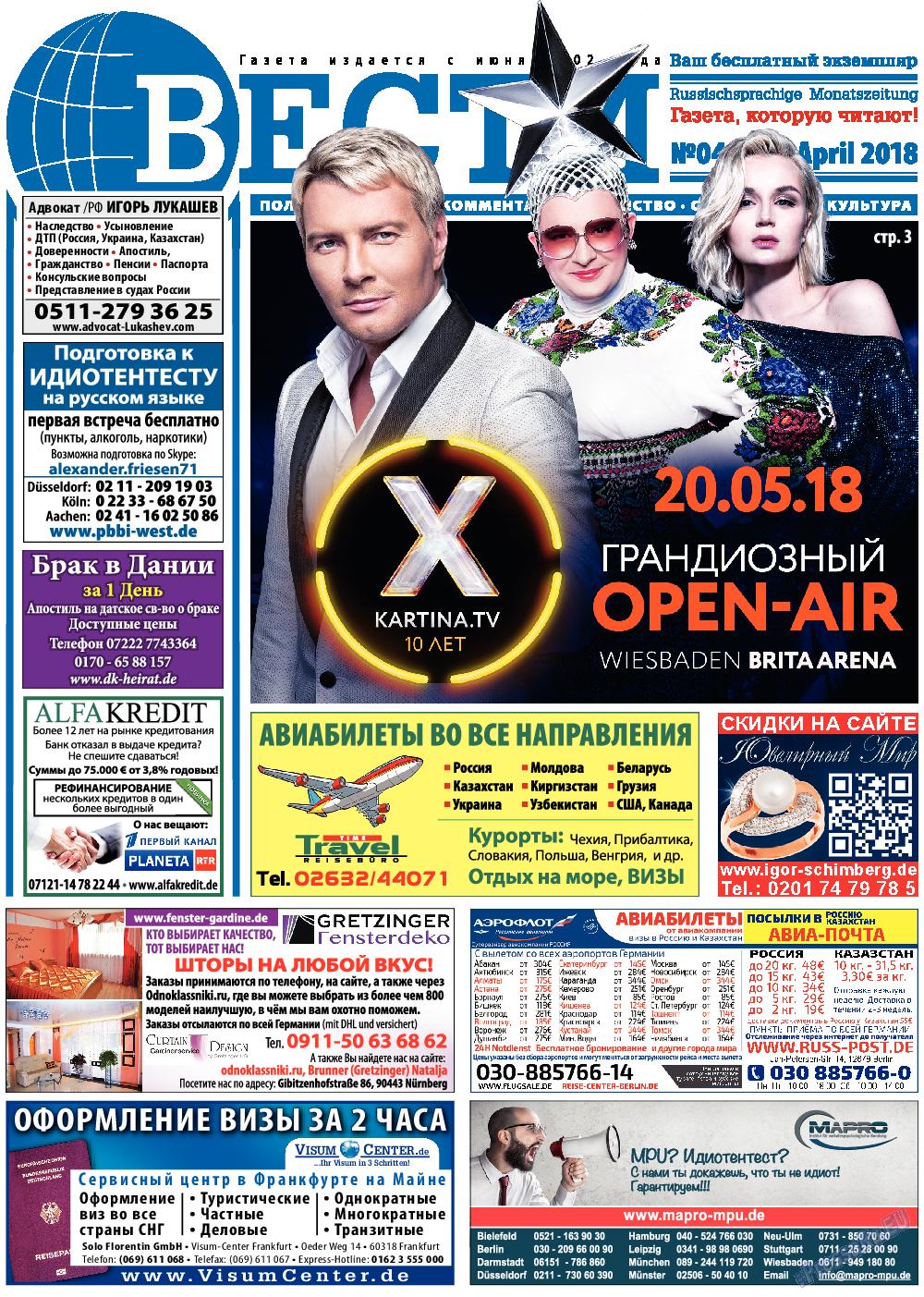 Вести (газета). 2018 год, номер 4, стр. 1